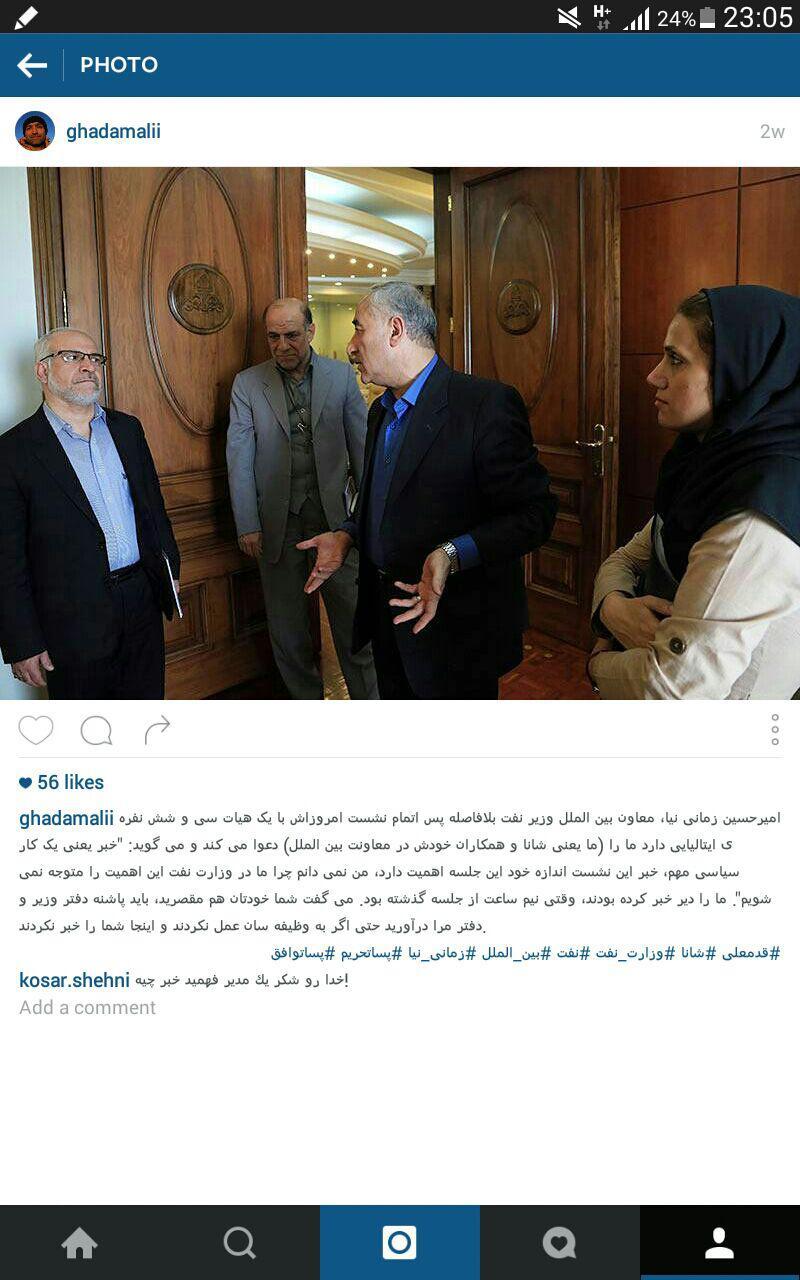 اقدام سرهنگی روابط عمومی وزارت نفت در دولت روحانی / آقای مهندس چرا منطق تموم شد؟